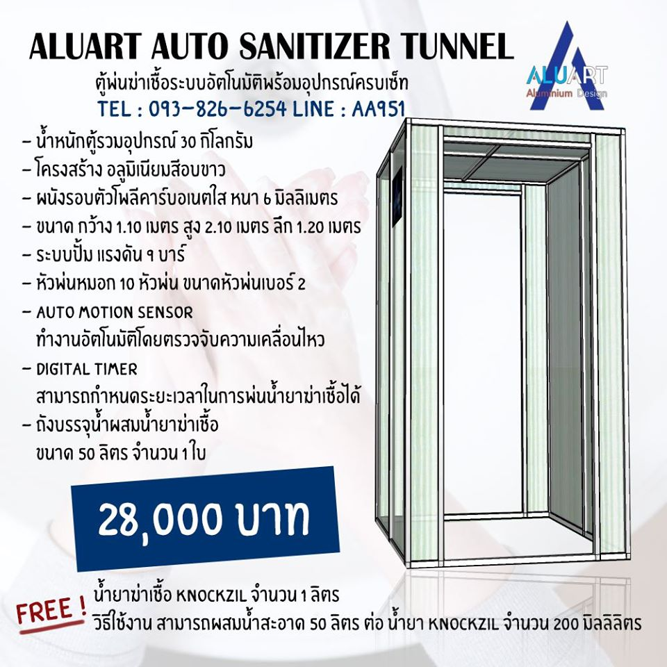 ALUART AUTO SANITIZER TUNNEL