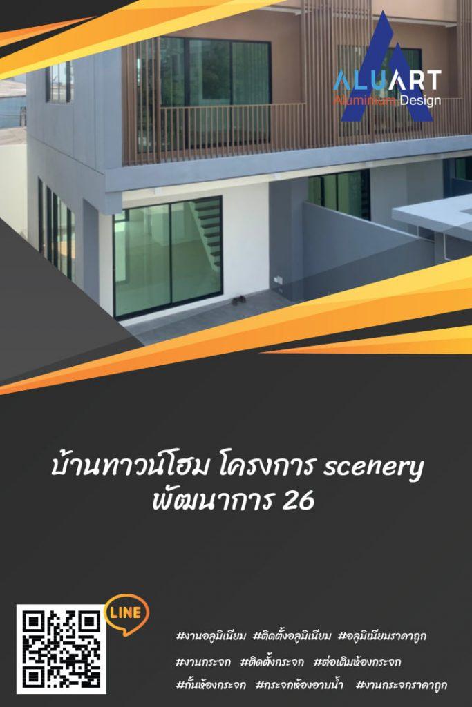 ทาวน์โฮม โครงการ scenery พัฒนาการ 26